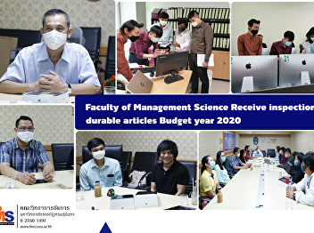 Faculty of Management Science Receive inspection of durable articles Budget year 2020