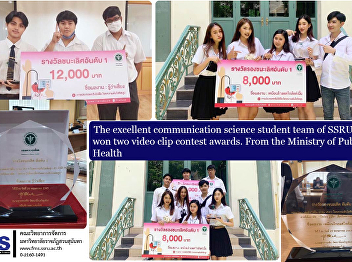 The excellent communication science student team of SSRU has won two video clip contest awards. From the Ministry of Public Health